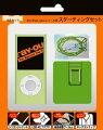 4th iPod nano用スターティングセット グリーン RTーN4C1/G