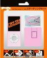4th iPod nano用スターティングセット ピンク RTーN4C1/P