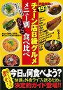【バーゲン本】チェーン店B級グルメメニュー別ガチンコ食べ比べ [ 松本 圭司 ]