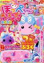 キャラぱふぇフロクBOOKシリーズ ほっぺちゃん めちゃカワ〓(ベタハート)ファンブック 2018