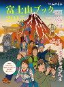 富士山ブック(2017) 3773m日本のてっぺんへ!! 富士登山ルートガイド4大登頂ルート&お鉢めぐり (別冊山と溪谷)