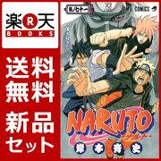 【ポイント10倍】NARUTO-ナルトー 1-71巻セット