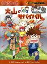 火山のサバイバル (かがくるBOOK 科学漫画サバイバルシリーズ)