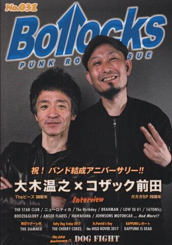 Bollocks(No.031) PUNK ROCK ISSUE ザ・スタークラブ/ニューロティカ/ザ・バースディ/ブラフマン