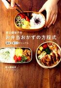 野上優佳子のお弁当おかずの方程式 食材×味付けマニュアル (正しく暮らすシリーズ)