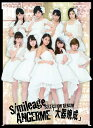 S/mileage/ANGERME SELECTION ALBUM 『大器晩成』 (初