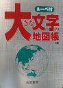 大きな文字の地図帳 帝国書院編集部