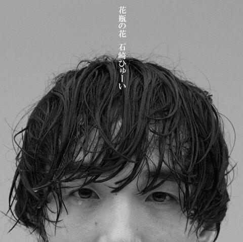 花瓶の花 (初回限定盤 CD+DVD) [ 石崎ひゅーい ]