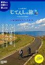 ニッポンのじてんしゃ旅(Vol.03) つくば霞ヶ浦りんりんロード完全走破!いばらきサ