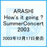 嵐/ How's it going ? Summer Concert 2003〈2枚組〉
