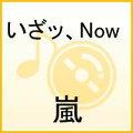 いざッ、Now