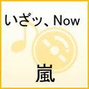 いざッ、Now [ 嵐 ]