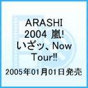 2004 嵐! いざッ、Now Tour!! [ 嵐 ]...