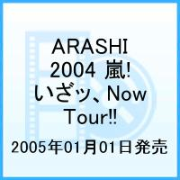 2004 嵐! いざッ、Now Tour!! [ 嵐 ]