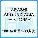 嵐 / ARASHI AROUND ASIA+in DOME 【スタンダード・パッケージ】(2枚組) [ 嵐 ]