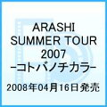 SUMMER TOUR 2007 FINAL Time-コトバノチカラ-