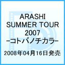 SUMMER TOUR 2007 FINAL Time-コト...