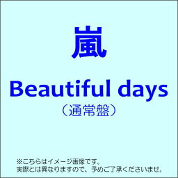 Beautiful days [ 嵐 ]