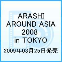 ARASHI AROUND ASIA 2008 in TOKYO [ 嵐 ]...:book:13138071