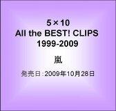 5×10 ARASHI ALL the BEST! CLIPS 1999-2009 [ 嵐 ]