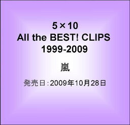 5×10 ARASHI ALL the BEST! CLIPS 1999-2009 [ 嵐 ]