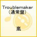 Troublemaker [ 嵐 ]