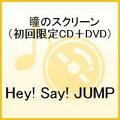 瞳のスクリーン(初回限定CD+DVD)