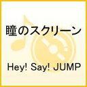 瞳のスクリーン [ Hey! Say! JUMP ]