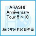 【送料無料】【SSポイント3倍】ARASHI Anniversary Tour 5×10 [ 嵐 ]