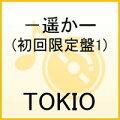 -遥か-(初回限定1 CD+DVD)