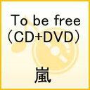 To be free(通常盤CD+DVD)