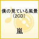 僕の見ている風景(2CD) [ 嵐 ]