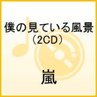 僕の見ている風景(2CD)