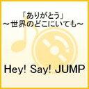 Hey! Say! JUMP アイテム口コミ第10位
