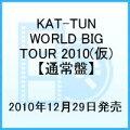 KAT-TUN WORLD BIG TOUR 2010【通常盤】