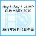 【送料無料】Hey! Say! JUMP SUMMARY 2010