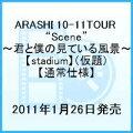 """【通常仕様】ARASHI 10-11TOUR  """"Scene""""〜君と僕の見ている風景〜【stadium】【通常仕様】"""