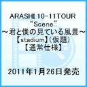"""【送料無料】【通常仕様】ARASHI 10-11TOUR """"Scene""""~君と僕の見ている風景~【stadium】【通常仕様】"""
