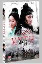 THE MYTH/神話 プレミアム・エディション