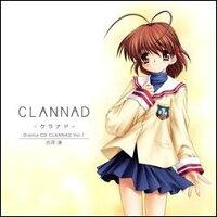 DramaCD『CLANNAD -クラナド-』Vol.1 古河 渚