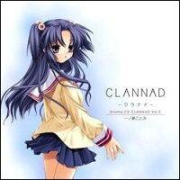 DramaCD『CLANNAD -クラナド-』Vol.2 一ノ瀬 ことみ