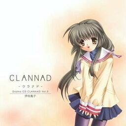 Drama CD CLANNAD-クラナドー Vol.3 伊吹風子 [ (ドラマCD) ]