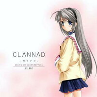 DramaCD『CLANNAD -クラナド-』Vol.5 坂上 智代
