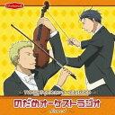 TVアニメ「のだめカンタービレ」DJCD のだめオーケストラジオ Score 1