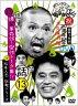 ダウンタウンのガキの使いやあらへんで!!(祝)20周年記念DVD 永久保存版 13(話)爆笑革命伝!傑作トーク集!!+松本人志 挑戦シリーズ!