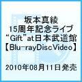 """坂本真綾15周年記念ライブ""""Gift""""at 日本武道館 【Blu-ray Disc Video】"""