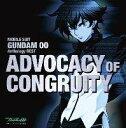 機動戦士ガンダム00 Anthology BEST ADVOCACY OF CONGRUITY(2CD) (アニメーション)
