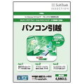 SoftBank SELECTION ウルトラパソコン引越
