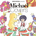 KIDS BOSSA presents Michael Covers [ プリンセス ]