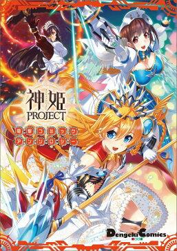 神姫PROJECT 電撃コミックアンソロジー (電撃コミックスEX) [ IsII ]